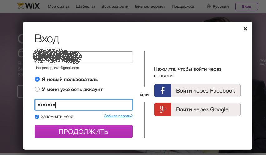 Конструктор сайтов Викс