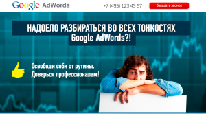 Landing page Реклама Google AdWords