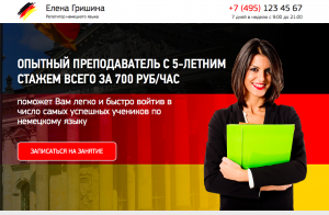 Landing page Репетитор Немецкого