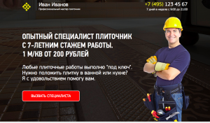 Landing page Мастер плиточник Частный мастер