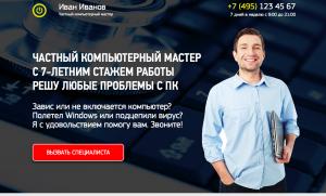 Landing page Компьютерный мастер Частный мастер