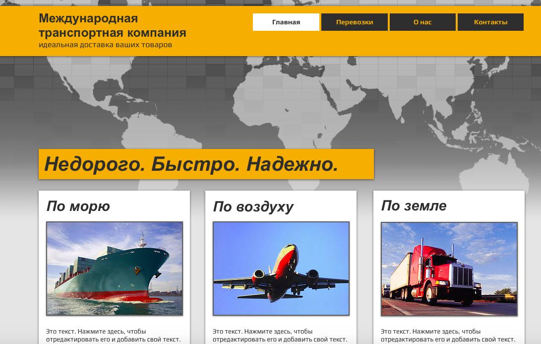 Шаблон сайта на конструкторе сайтов Викс