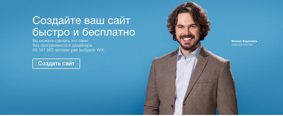 Создать сайт на Wix