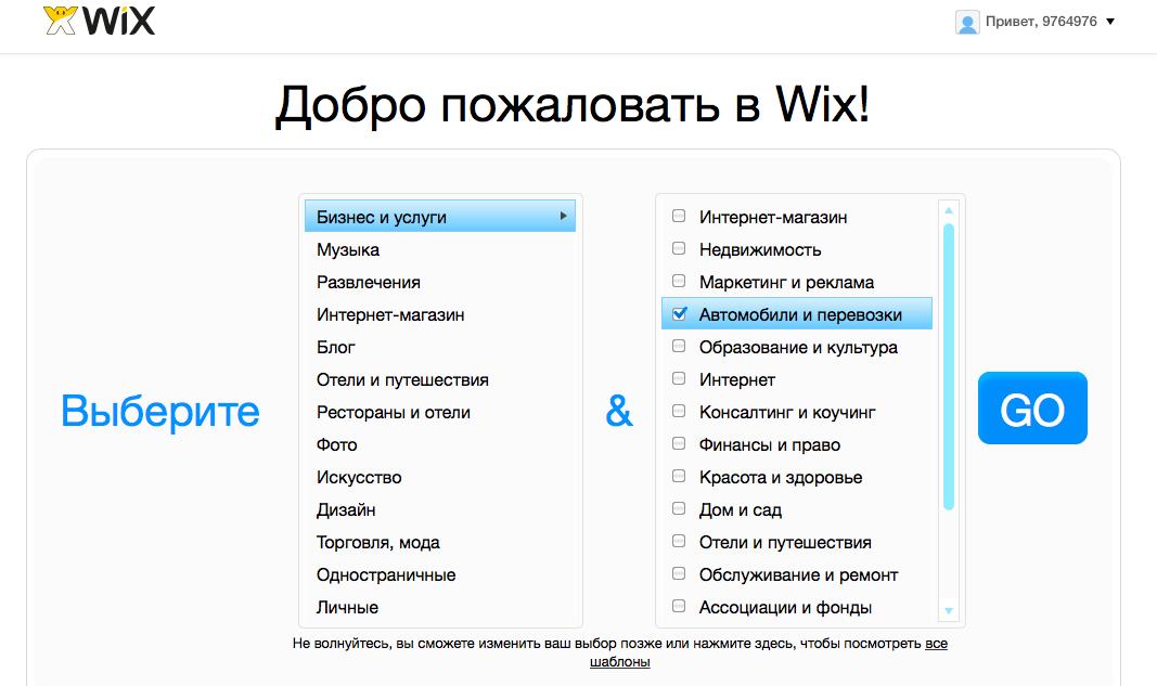 Выбор категории под конструктор сайтов Викс