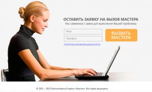 Landin page компьютерный сервис