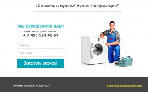 Landin page ремонт стиральных машин