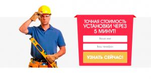 Landin page установка бытовой техники