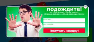 всплывающая форма заявки pop up