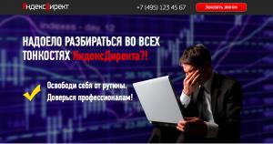 Landing page Яндекс Директ