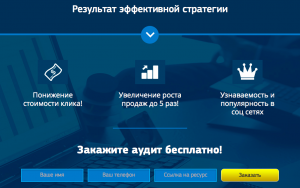 Landing page реклама Вконтакте