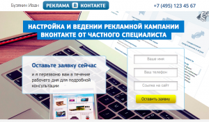 landing page для частного таргетолога по настройке рекламы Вконтакте