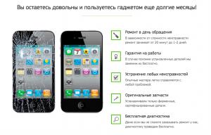 Landing page Ремонт IPhone и IPad