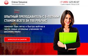 Landing page Репетитор Русского