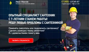 Landing page Мастер сантехник Частный мастер
