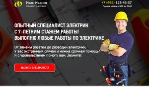 Landing page Мастер электрик Частный мастер
