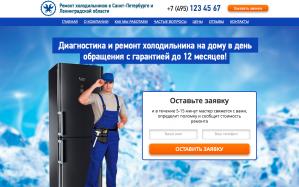 Landing page Ремонт холодильников