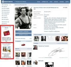 реклама в социальных сетях вконтакте одноклассники фейсбук травят майл