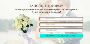 Landing page организация свадеб