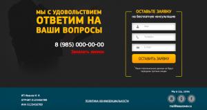 Landing page Рекламное агентство