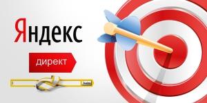Настройка рекламной кампании Яндекс Директ
