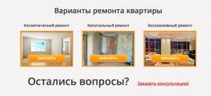 Шаблон лендинга ремонт квартир