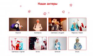 Landing page №54 Дед мороз