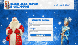 Шаблон сайта Дед Мороз и Снегурочка (в синих тонах)
