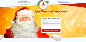 """Шаблон сайта """"Служба Деда Мороза"""""""