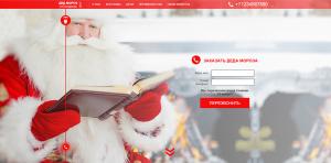 Красивый шаблон сайта Дед Мороз и Снегурочка